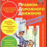 ПДД для малышей
