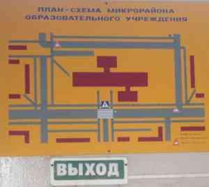 Схема безопасного маршрута1