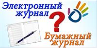 электронный журнал онлайн-голосование
